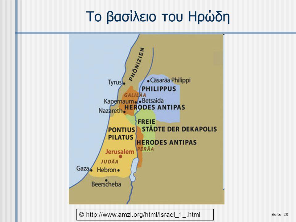 Το βασίλειο του Ηρώδη © http://www.amzi.org/html/israel_1_.html