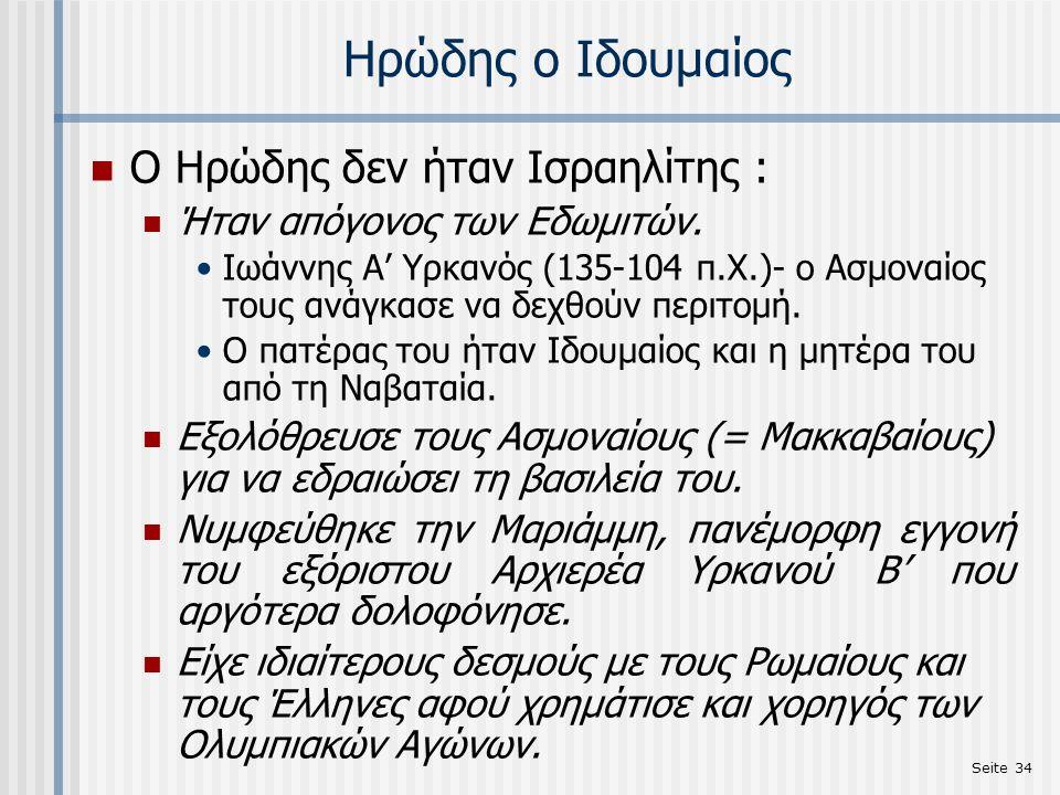 Ηρώδης ο Ιδουμαίος Ο Ηρώδης δεν ήταν Ισραηλίτης :