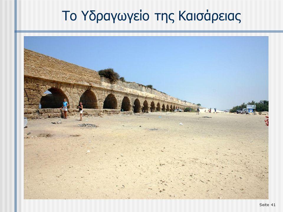 Το Υδραγωγείο της Καισάρειας