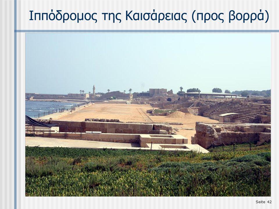 Ιππόδρομος της Καισάρειας (προς βορρά)