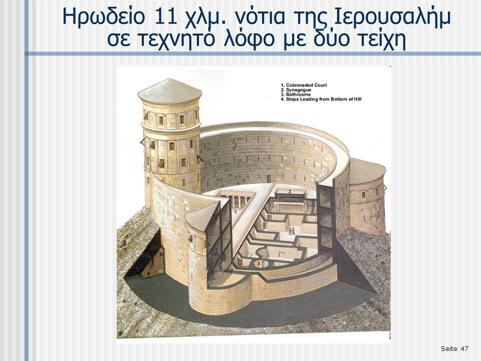 Hρωδείο 11 χλμ. νότια της Ιερουσαλήμ σε τεχνητό λόφο με δύο τείχη
