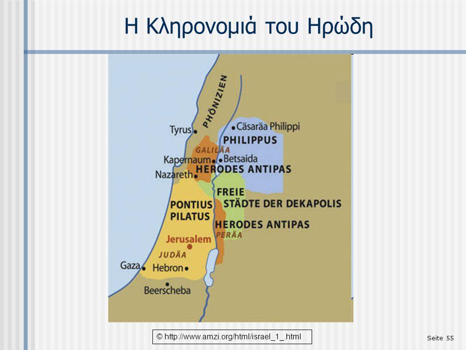 Η Κληρονομιά του Ηρώδη © http://www.amzi.org/html/israel_1_.html