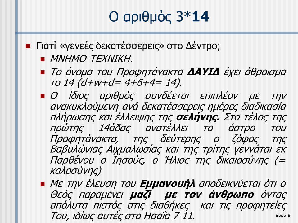 Ο αριθμός 3*14 Γιατί «γενεές δεκατέσσερεις» στο Δέντρο; ΜΝΗΜΟ-ΤΕΧΝΙΚΗ.