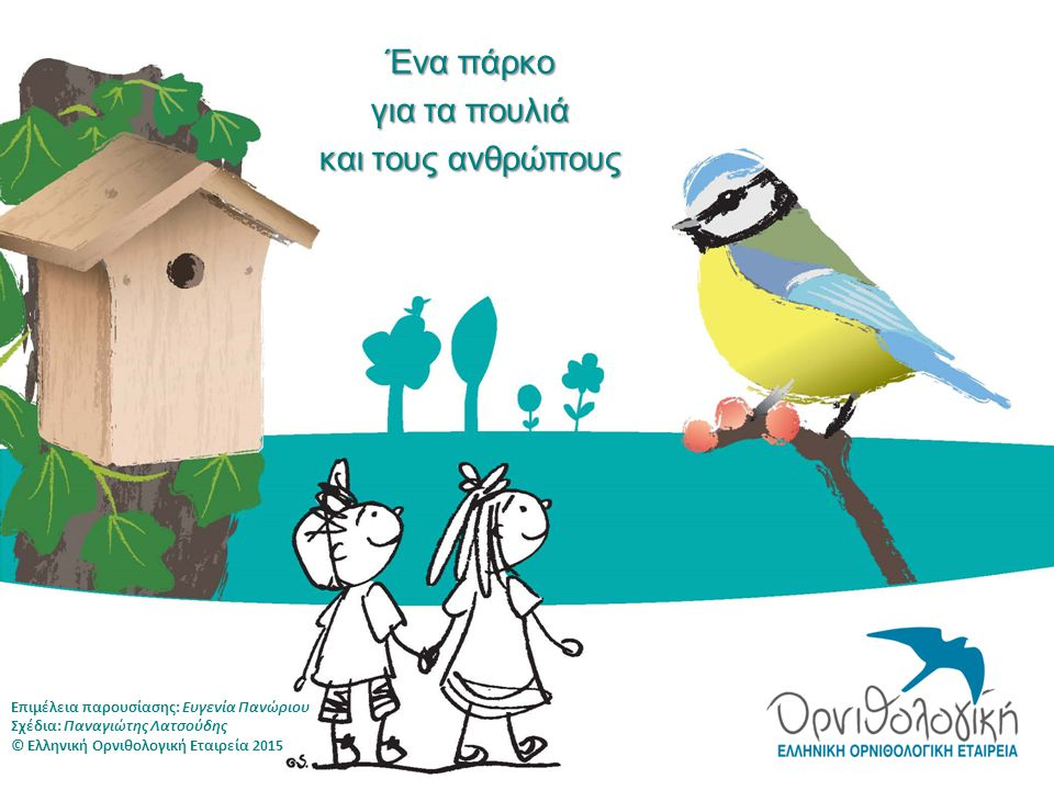 Ένα πάρκο για τα πουλιά και τους ανθρώπους 1