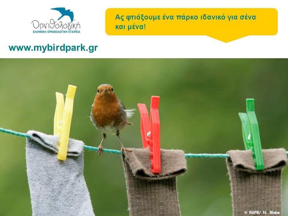 www.mybirdpark.gr Ας φτιάξουμε ένα πάρκο ιδανικό για σένα και μένα!