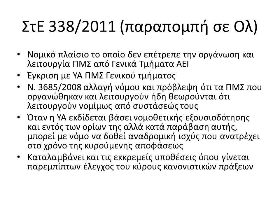 ΣτΕ 338/2011 (παραπομπή σε Ολ) Νομικό πλαίσιο το οποίο δεν επέτρεπε την οργάνωση και λειτουργία ΠΜΣ από Γενικά Τμήματα ΑΕΙ.
