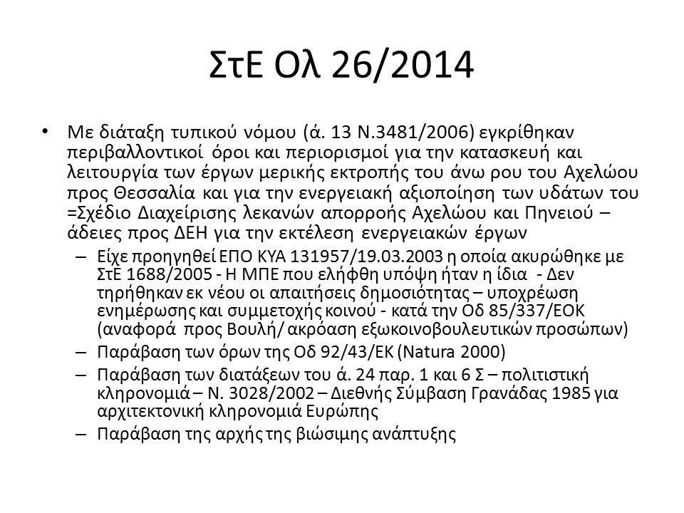 ΣτΕ Ολ 26/2014