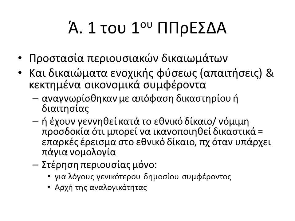 Ά. 1 του 1ου ΠΠρΕΣΔΑ Προστασία περιουσιακών δικαιωμάτων