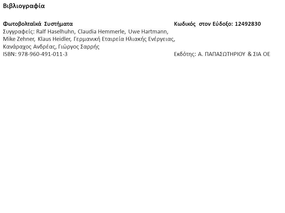 Βιβλιογραφία Φωτοβολταϊκά Συστήματα Κωδικός στον Εύδοξο: 12492830