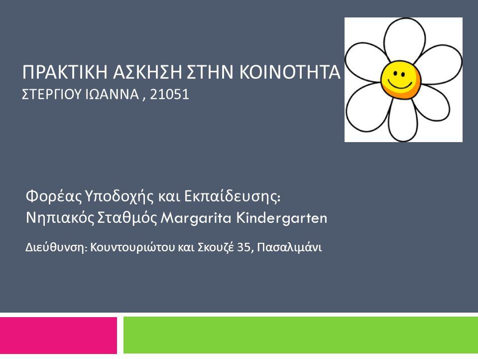 Πρακτικη ασκηση στην Κοινοτητα Στεργιου Ιωαννα , 21051