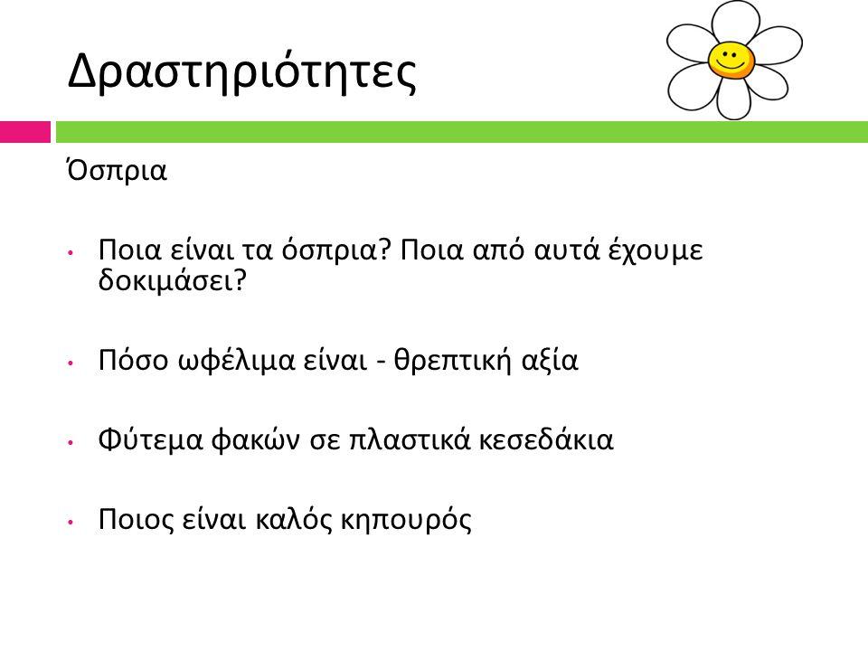 Δραστηριότητες Όσπρια