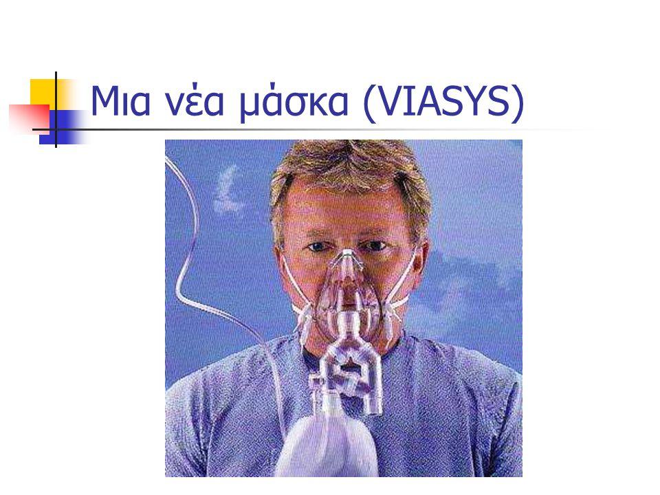 Μια νέα μάσκα (VIASYS)