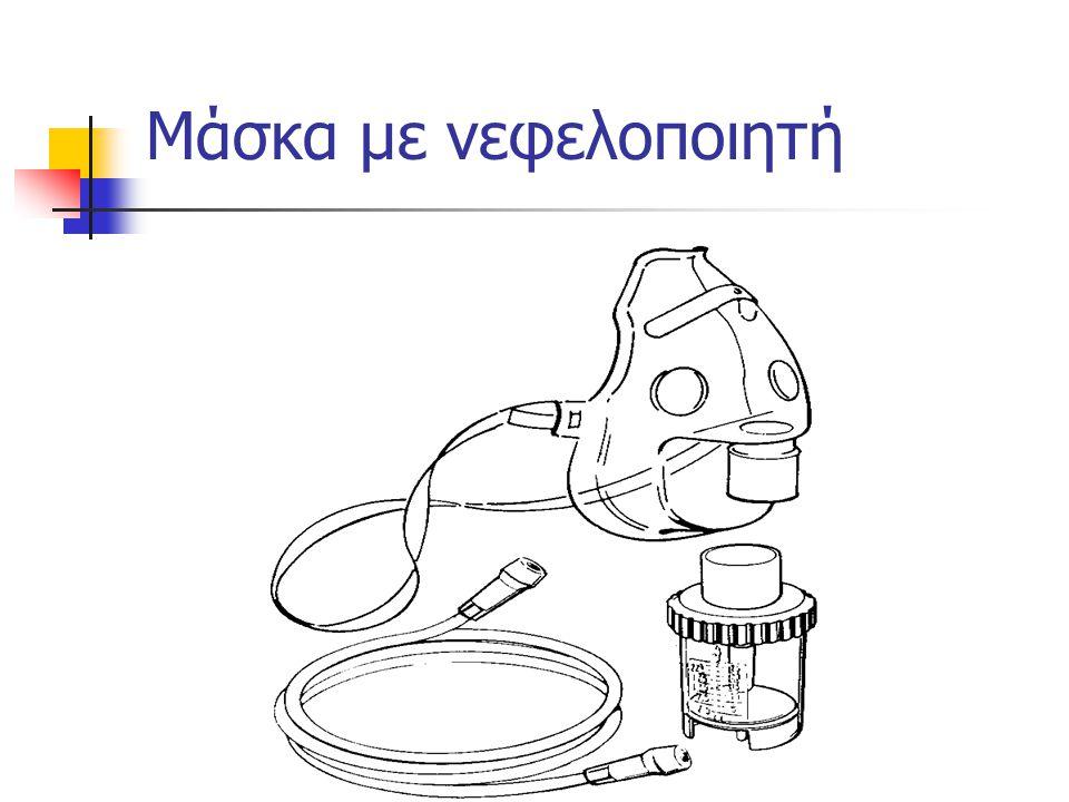 Μάσκα με νεφελοποιητή