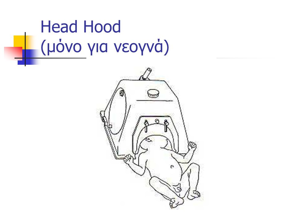 Head Hood (μόνο για νεογνά)