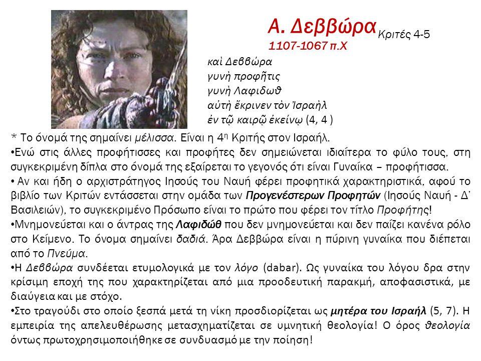 Α. Δεββώρα Κριτές 4-5 1107-1067 π.Χ καὶ Δεββώρα γυνὴ προφῆτις