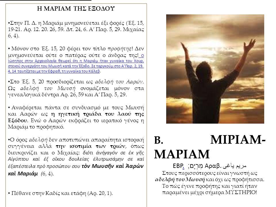 Mark: Jesus, the Servant of God