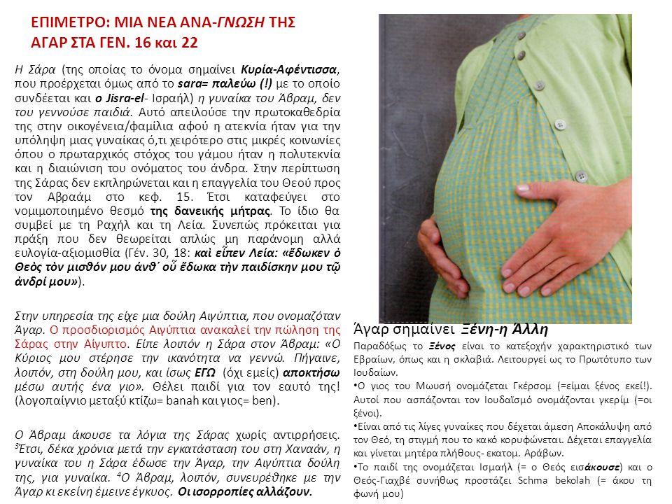 ΕΠΙΜΕΤΡΟ: ΜΙΑ ΝΕΑ ΑΝΑ-ΓΝΩΣΗ ΤΗΣ ΑΓΑΡ ΣΤΑ ΓΕΝ. 16 και 22