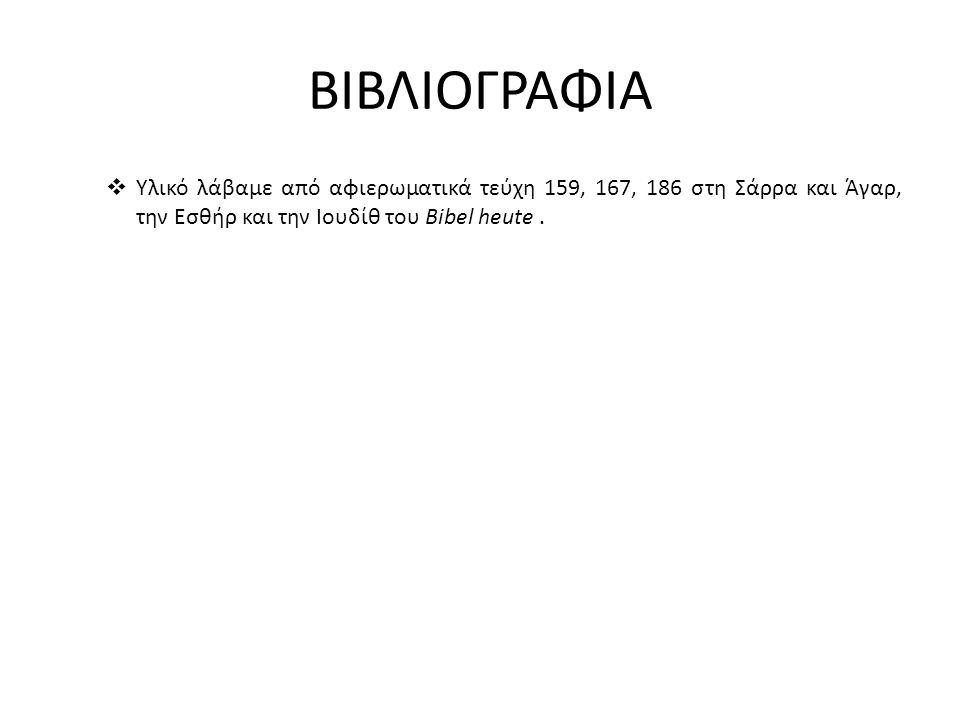ΒΙΒΛΙΟΓΡΑΦΙΑ Υλικό λάβαμε από αφιερωματικά τεύχη 159, 167, 186 στη Σάρρα και Άγαρ, την Εσθήρ και την Ιουδίθ του Bibel heute .