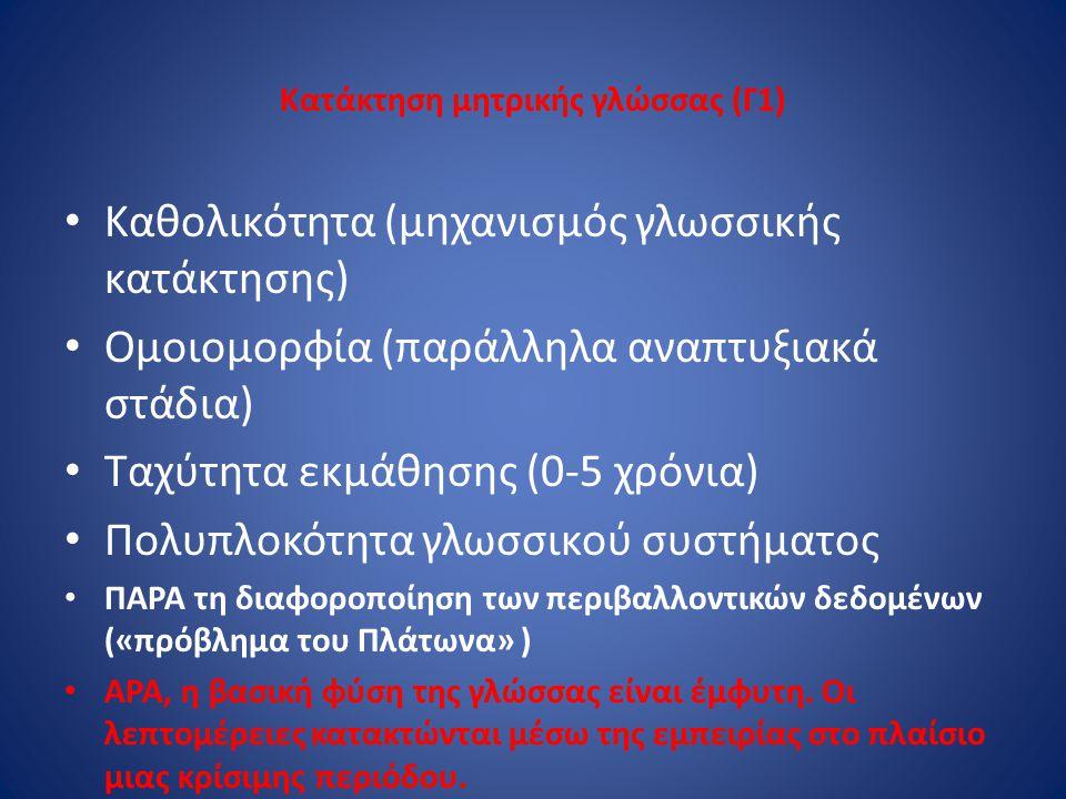 Κατάκτηση μητρικής γλώσσας (Γ1)