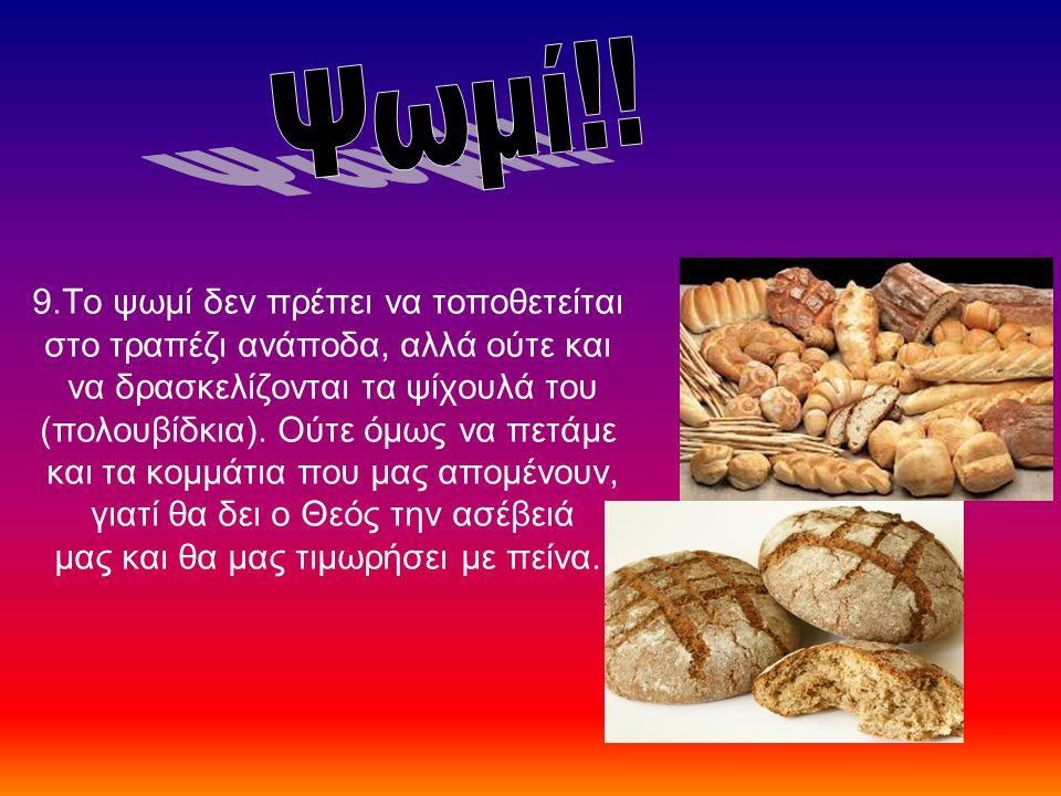 Ψωμί!! 9.Το ψωμί δεν πρέπει να τοποθετείται