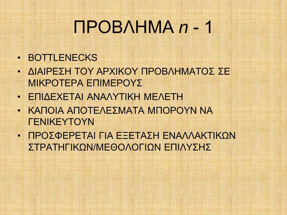 ΠΡΟΒΛΗΜΑ n - 1 BOTTLENECKS