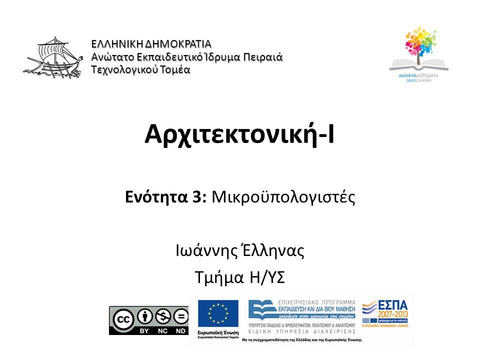 Ενότητα 3: Μικροϋπολογιστές Ιωάννης Έλληνας Τμήμα Η/ΥΣ