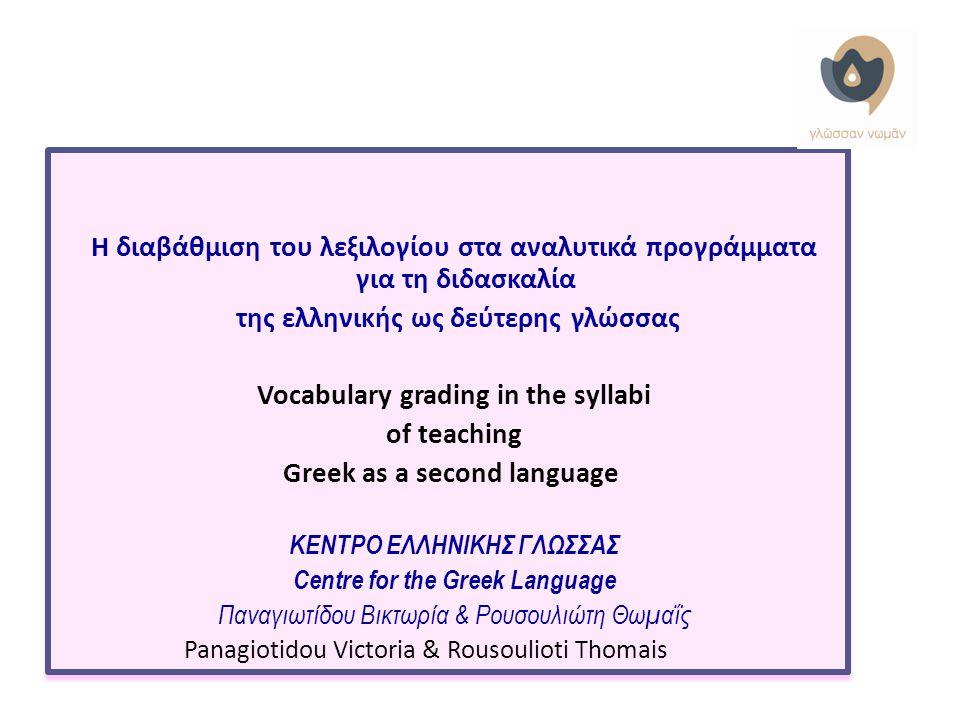της ελληνικής ως δεύτερης γλώσσας Vocabulary grading in the syllabi