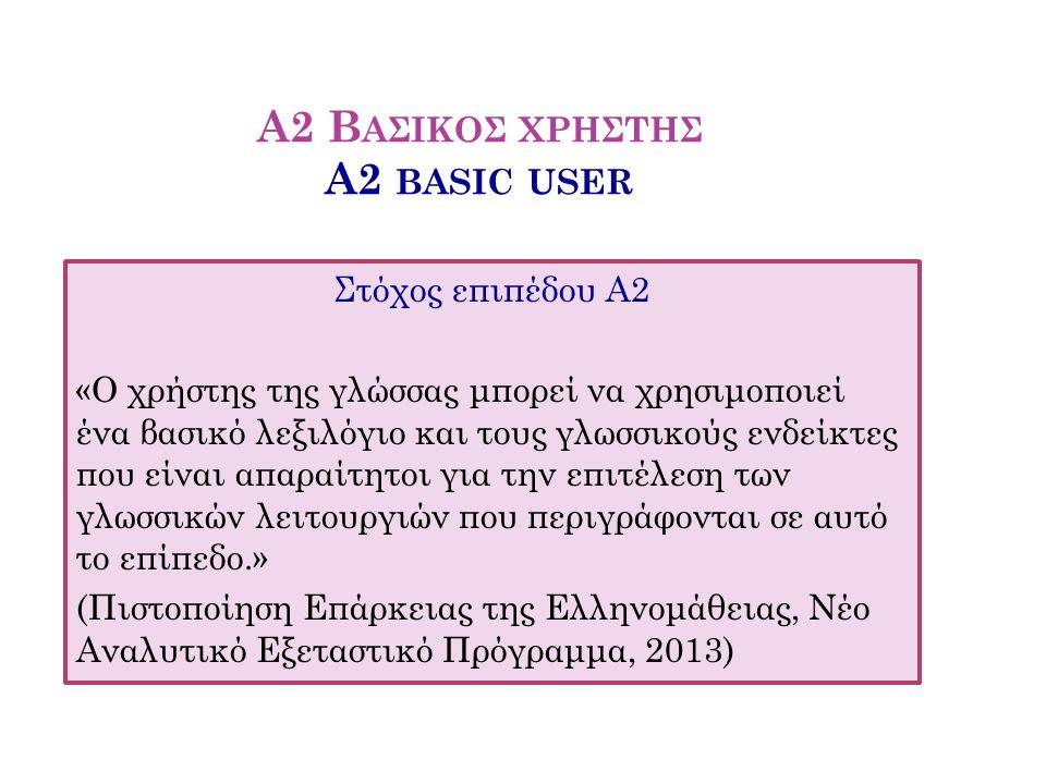 Α2 Βασικοσ χρηστησ A2 basic user
