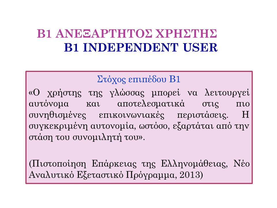 Β1 ΑΝΕΞΑΡΤΗΤΟΣ ΧΡΗΣΤΗΣ Β1 INDEPENDENT USER