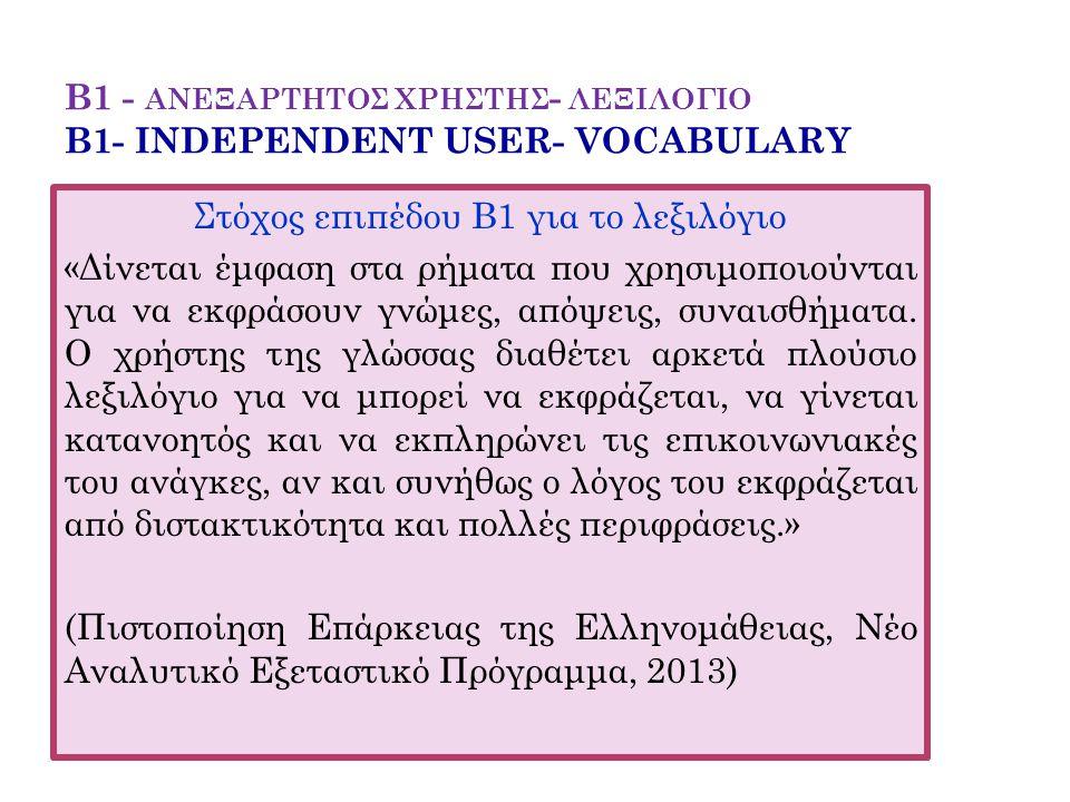 Β1 - ανεξαρτητοσ χρηστησ- λεξιλογιο B1- INDEPENDENT USER- VOCABULARY