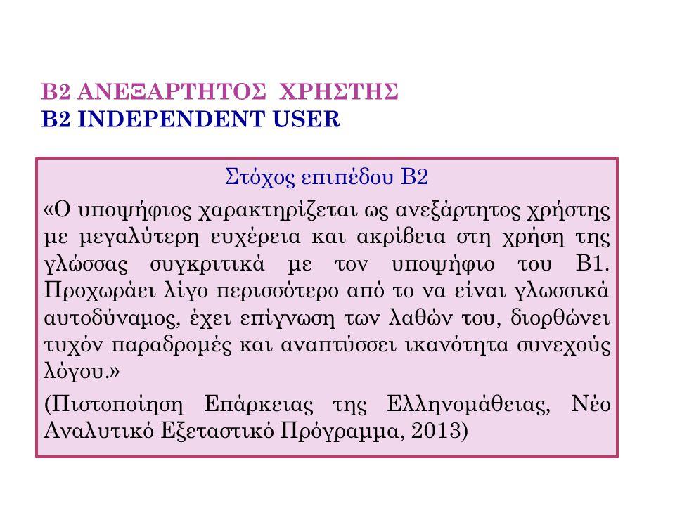 Β2 ΑΝΕΞΑΡΤΗΤΟΣ ΧΡΗΣΤΗΣ B2 INDEPENDENT USER