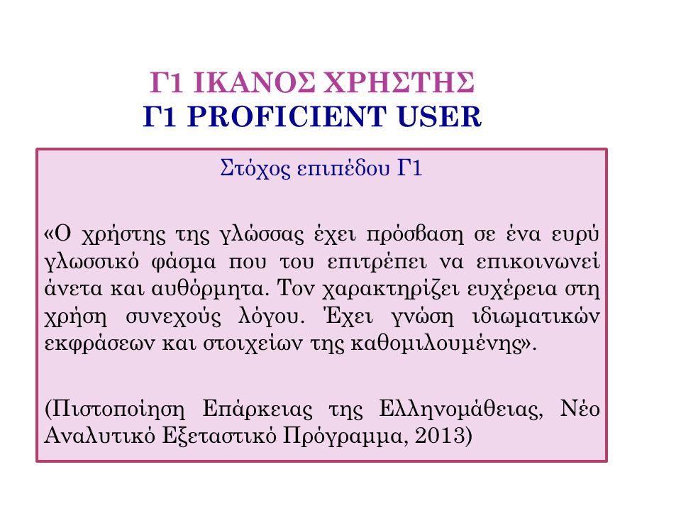 Γ1 ΙΚΑΝΟΣ ΧΡΗΣΤΗΣ Γ1 PROFICIENT USER