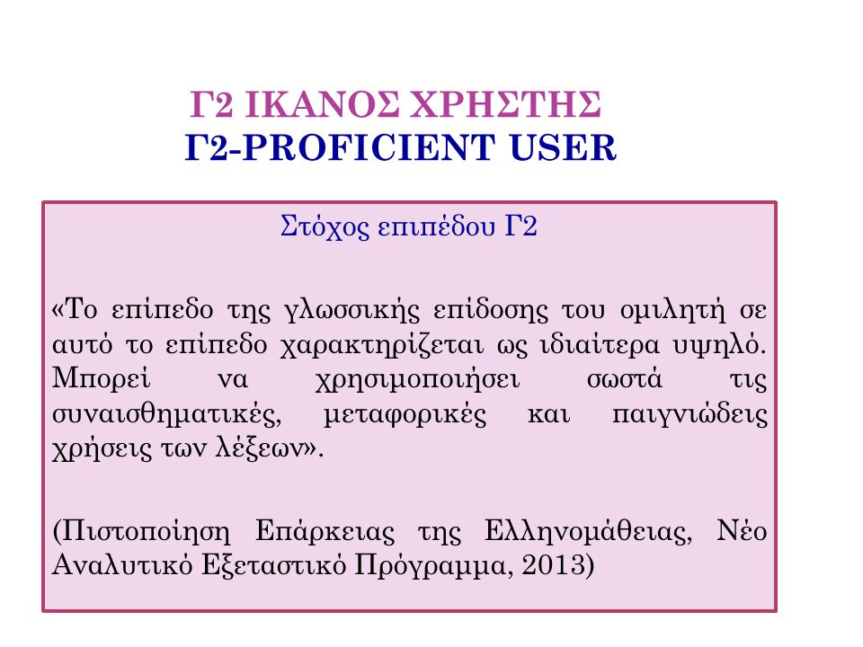 Γ2 ΙΚΑΝΟΣ ΧΡΗΣΤΗΣ Γ2-PROFICIENT USER