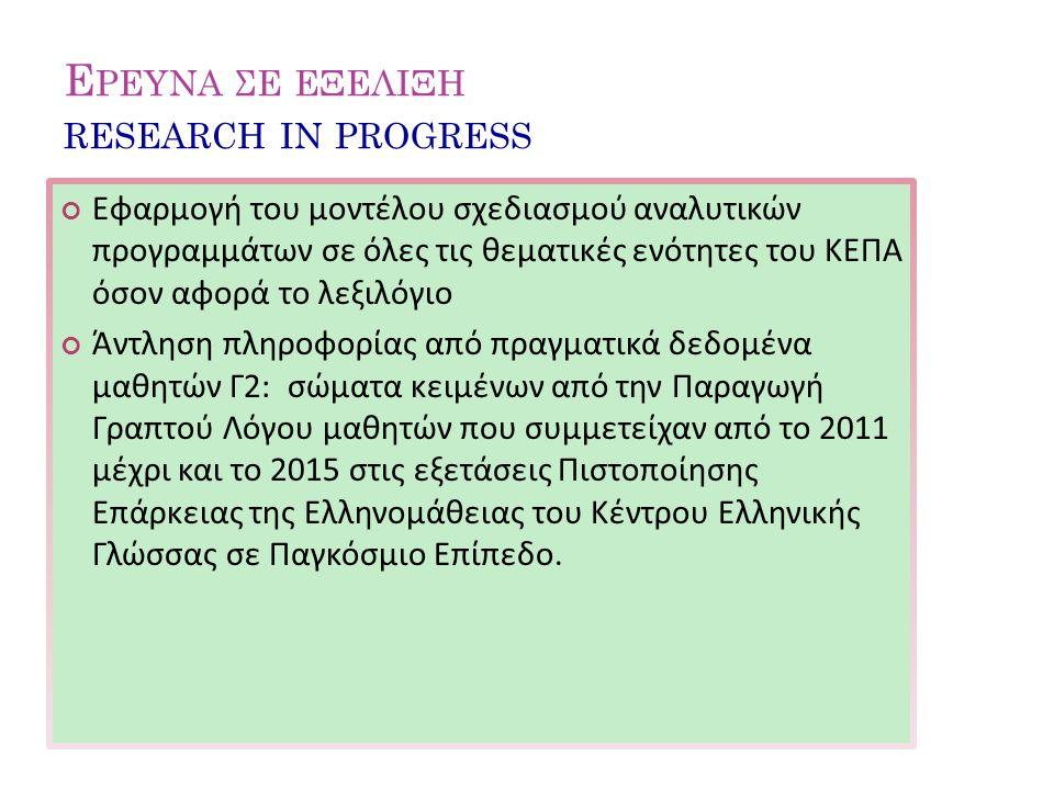 Ερευνα σε εξελιξη research in progress