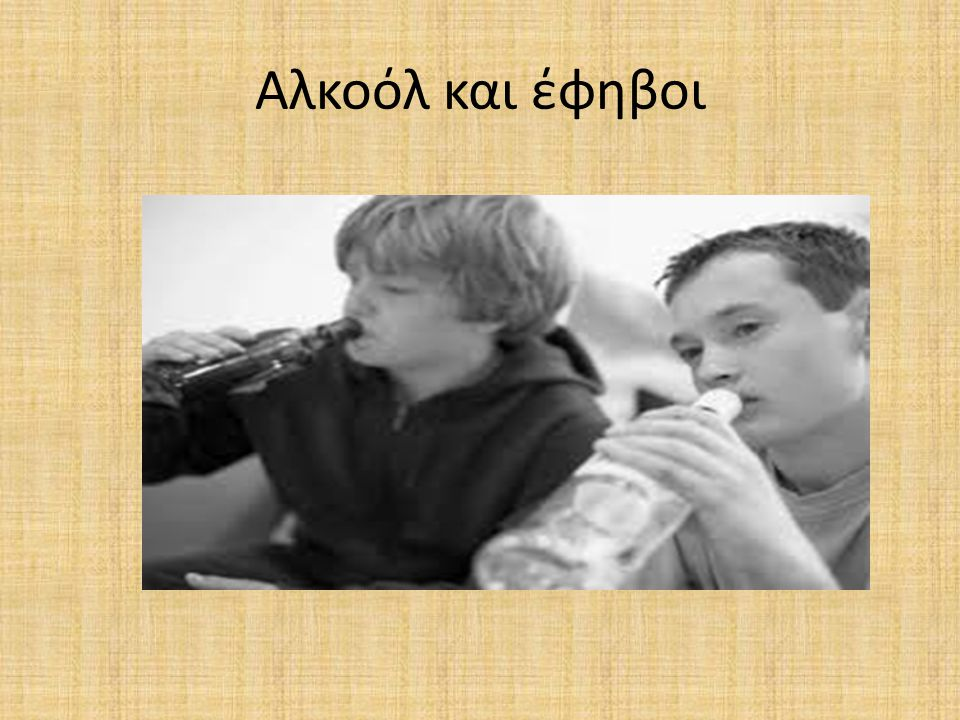 Αλκοόλ και έφηβοι