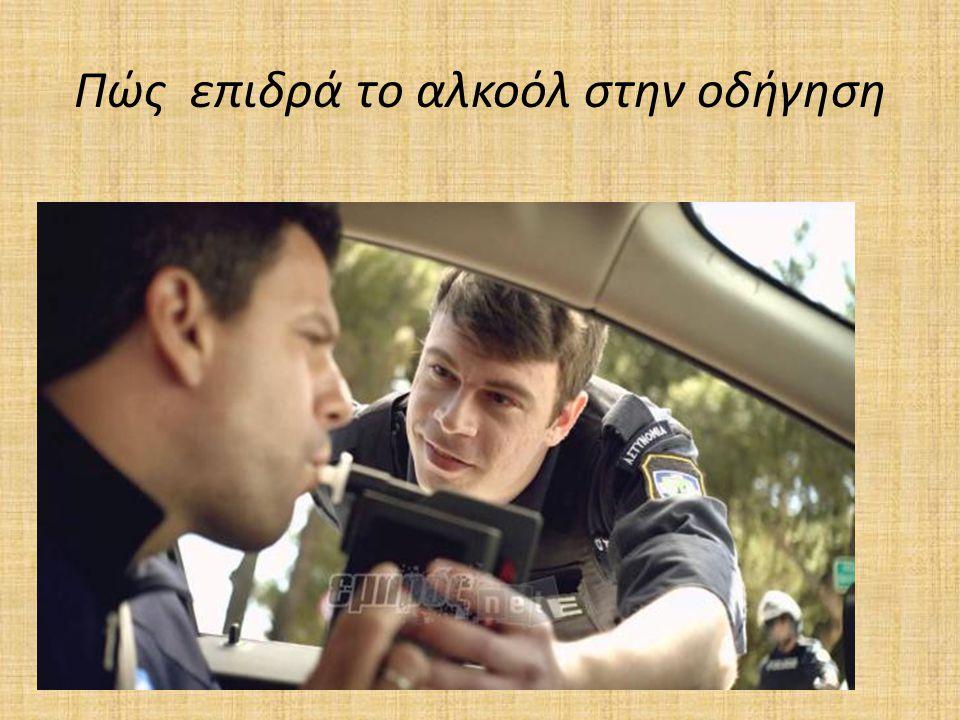Πώς επιδρά το αλκοόλ στην οδήγηση