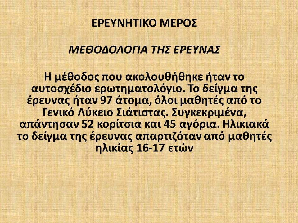 ΜΕΘΟΔΟΛΟΓΙΑ ΤΗΣ ΕΡΕΥΝΑΣ