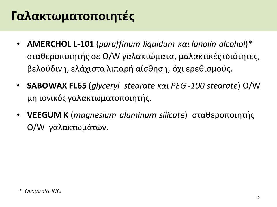 Συντηρητικά Benzalkonium chloride αντισηπτικό, δράση εναντίον θετικών κατά Gram βακτηρίων.