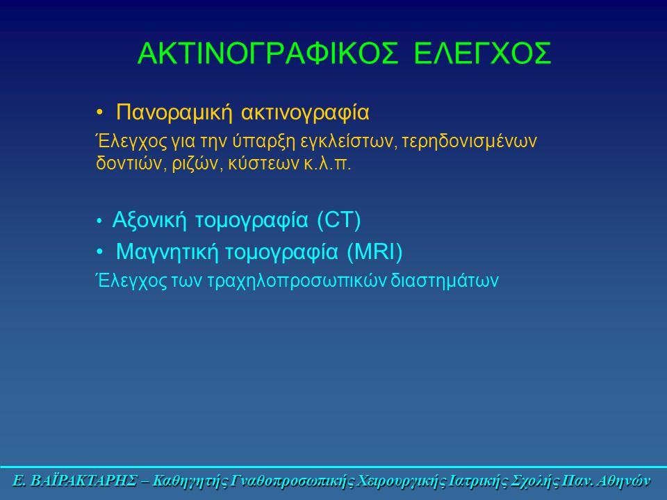 ΑΚΤΙΝΟΓΡΑΦΙΚΟΣ ΕΛΕΓΧΟΣ