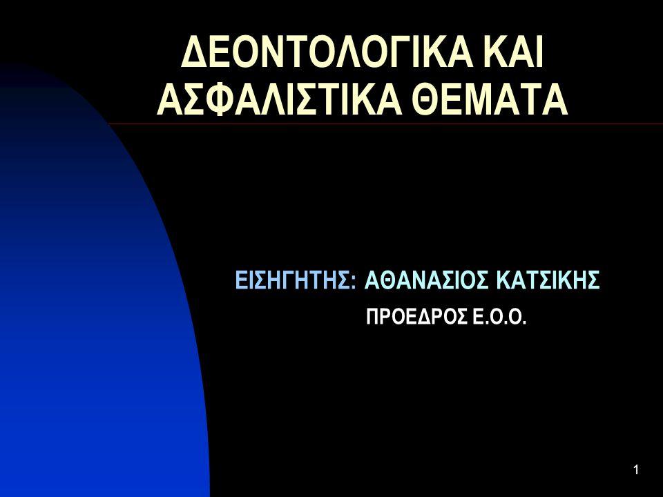ΔΕΟΝΤΟΛΟΓΙΚΑ ΚΑΙ ΑΣΦΑΛΙΣΤΙΚΑ ΘΕΜΑΤΑ