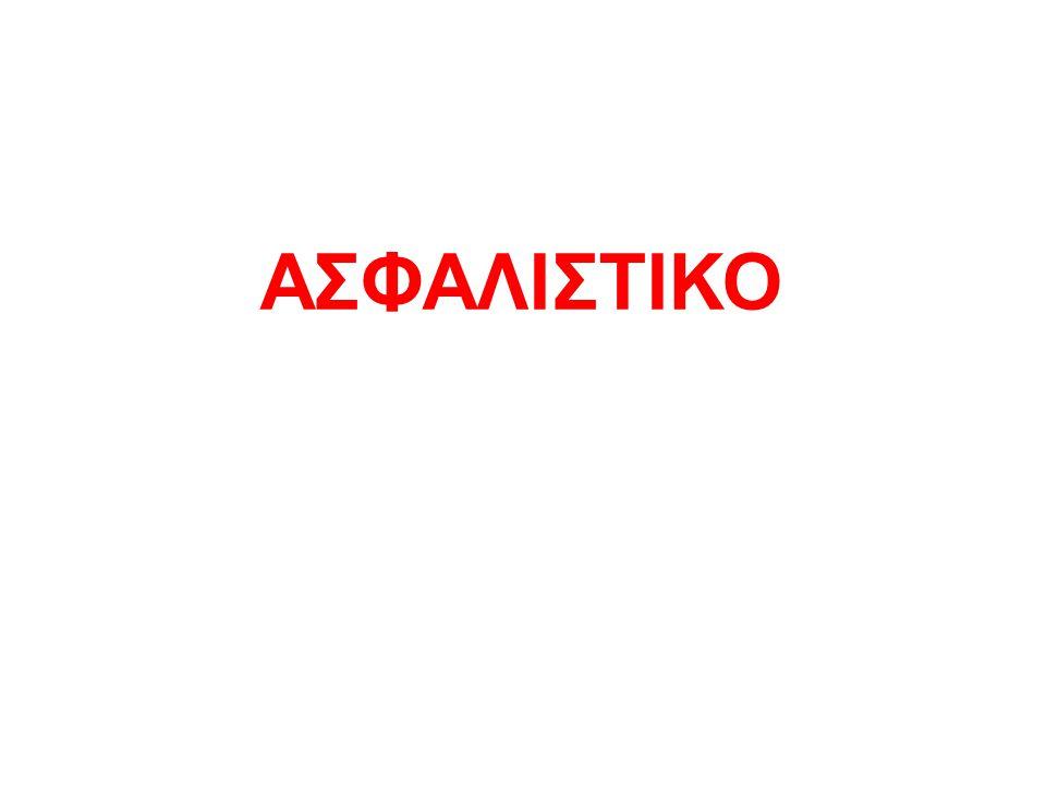 ΑΣΦΑΛΙΣΤΙΚΟ