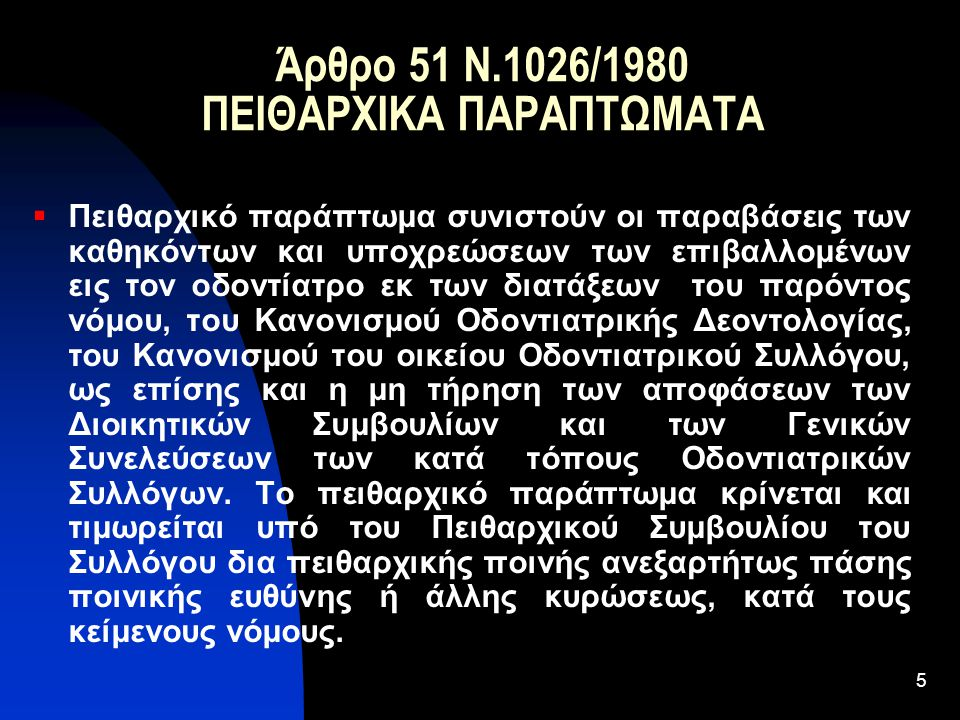 Άρθρο 51 Ν.1026/1980 ΠΕΙΘΑΡΧΙΚΑ ΠΑΡΑΠΤΩΜΑΤΑ