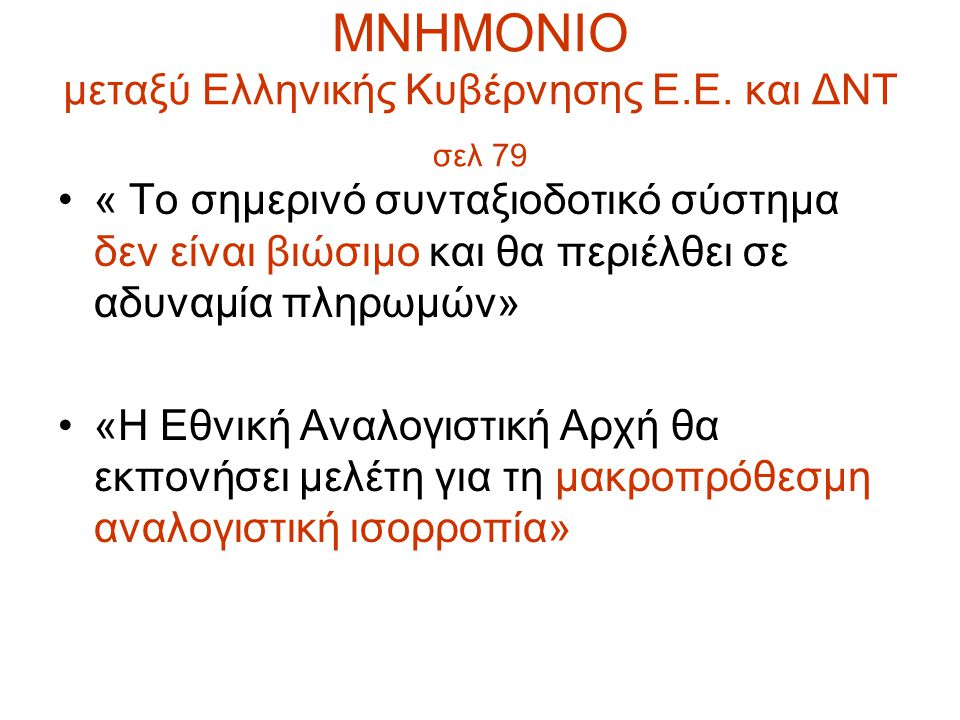 ΜΝΗΜΟΝΙΟ μεταξύ Ελληνικής Κυβέρνησης Ε.Ε. και ΔΝΤ σελ 79