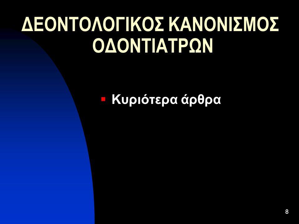 ΔΕΟΝΤΟΛΟΓΙΚΟΣ ΚΑΝΟΝΙΣΜΟΣ ΟΔΟΝΤΙΑΤΡΩΝ