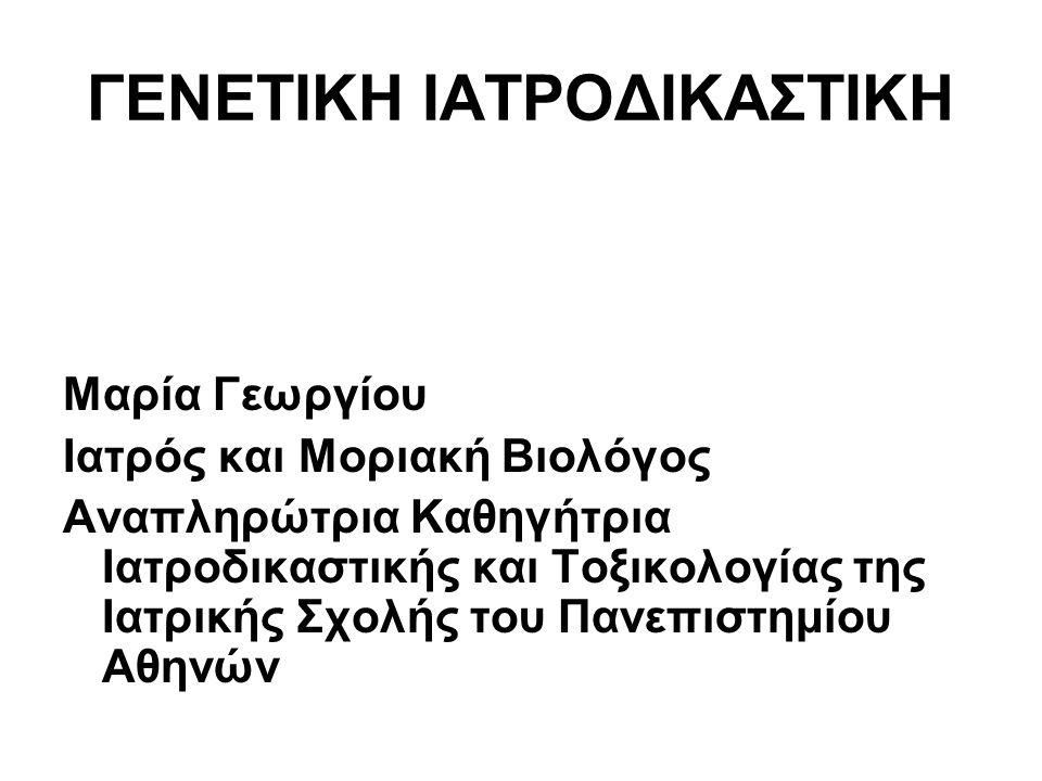 ΓΕΝΕΤΙΚΗ ΙΑΤΡΟΔΙΚΑΣΤΙΚΗ