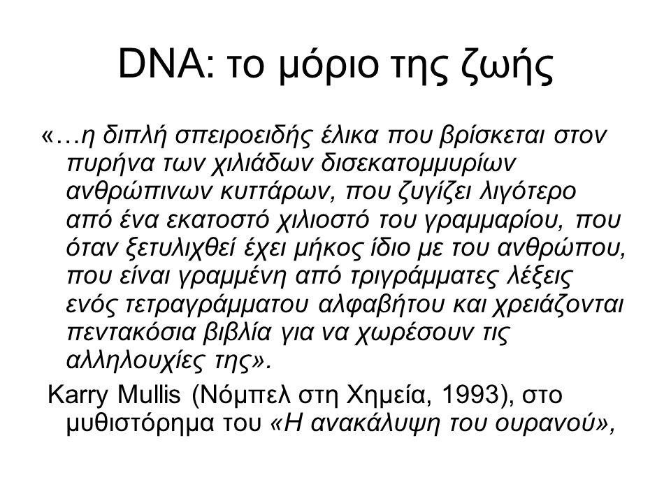 DNA: το μόριο της ζωής