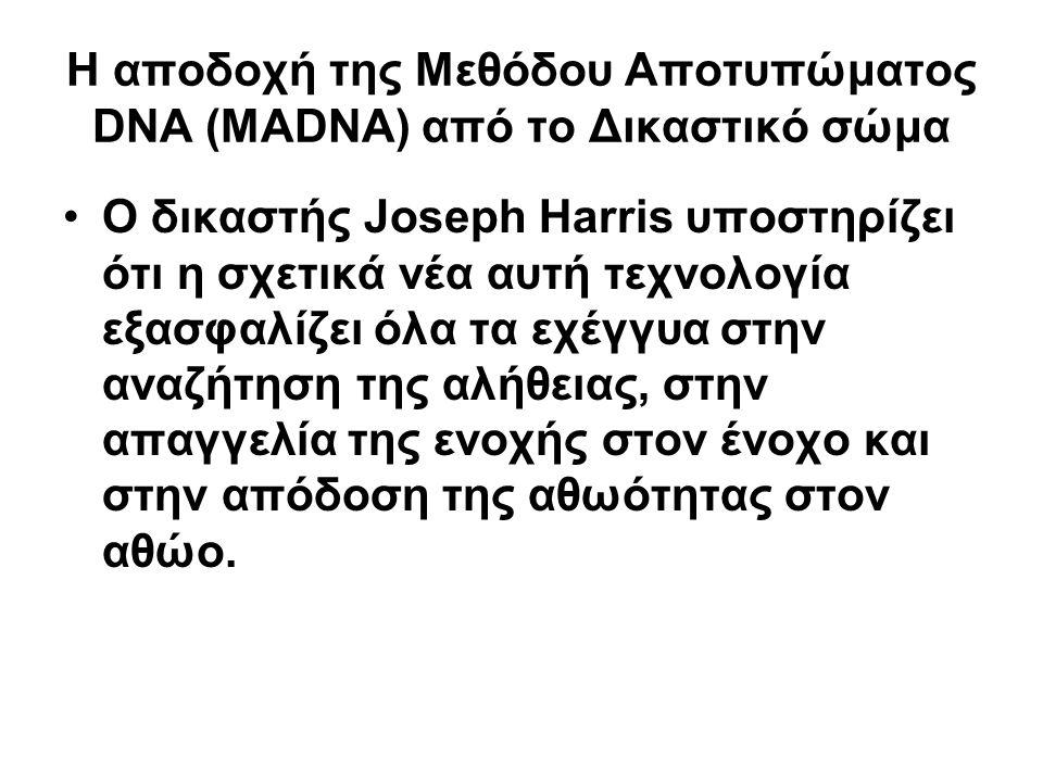 Η αποδοχή της Mεθόδου Αποτυπώματος DNA (MADNA) από το Δικαστικό σώμα