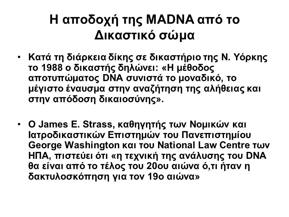 Η αποδοχή της MADNA από το Δικαστικό σώμα