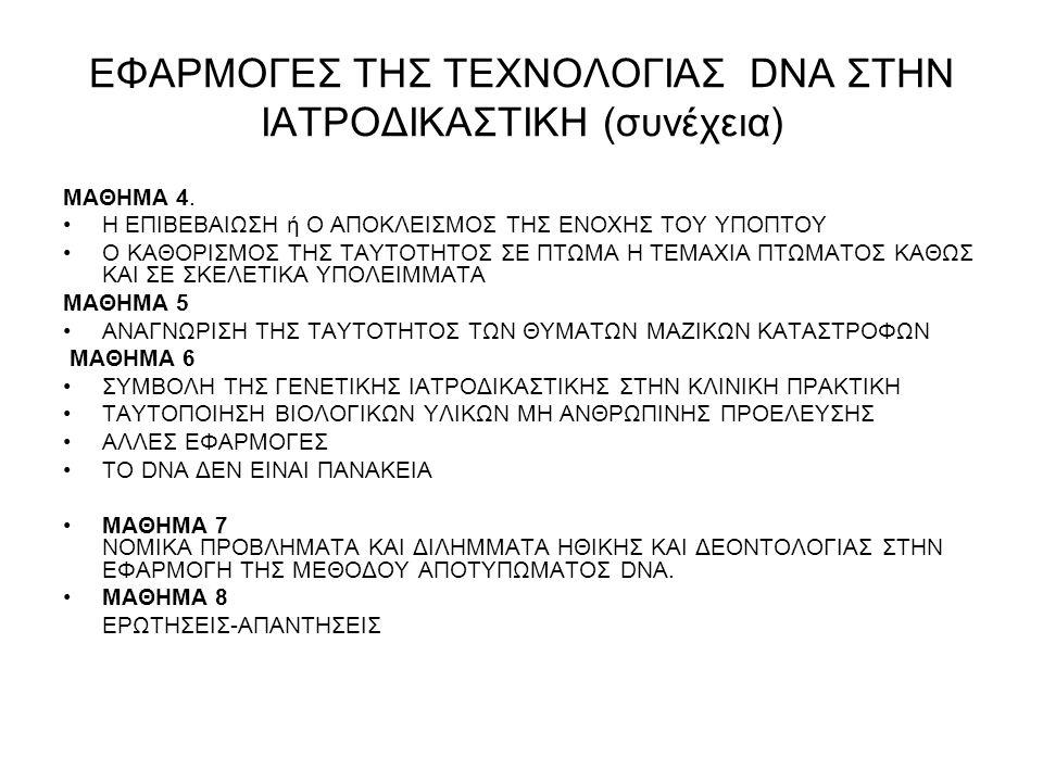 ΕΦΑΡΜΟΓΕΣ ΤΗΣ ΤΕΧΝΟΛΟΓΙΑΣ DNA ΣΤΗΝ ΙΑΤΡΟΔΙΚΑΣΤΙΚΗ (συνέχεια)