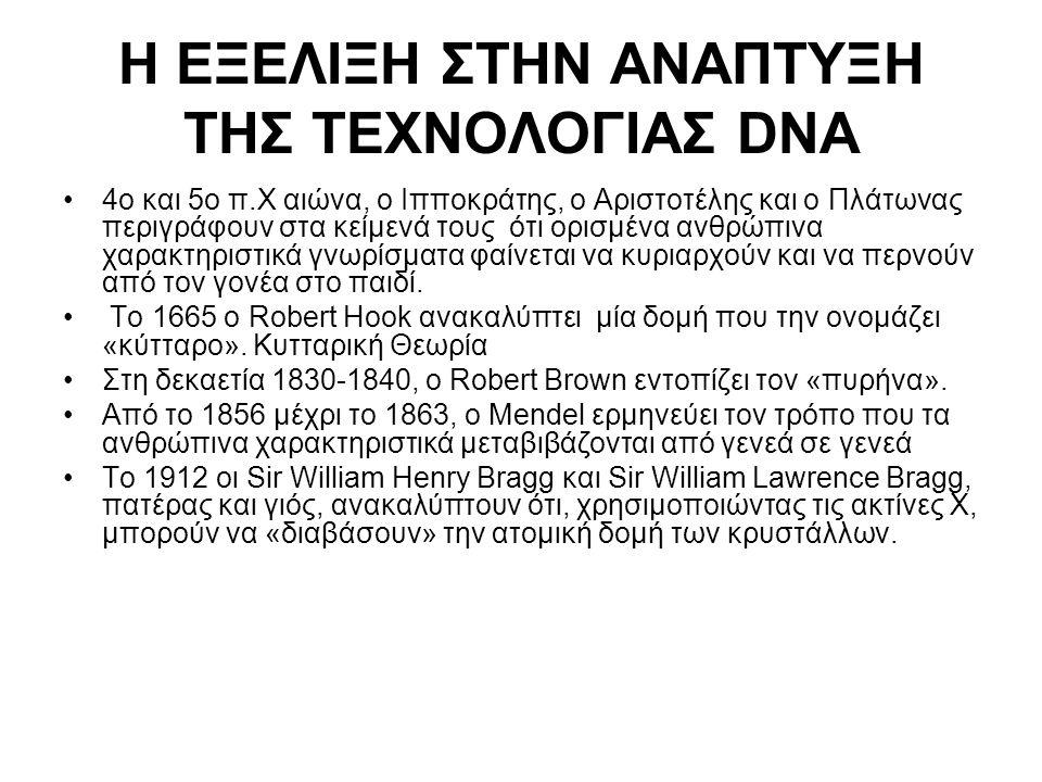 Η ΕΞΕΛΙΞΗ ΣΤΗΝ ΑΝΑΠΤΥΞΗ ΤΗΣ ΤΕΧΝΟΛΟΓΙΑΣ DNA